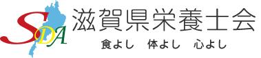 公益社団法人滋賀県栄養士会